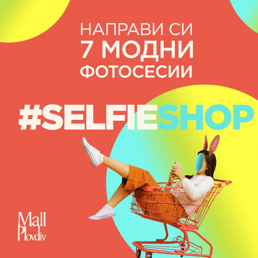 #SelfieShop мания в Mall Plovdiv