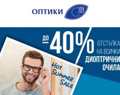 ДО -40% ОТСТЪПКА НА ДИОПТРИЧНИ ОЧИЛА В Joy Optics!