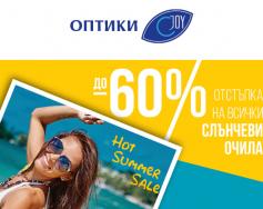 Hot Summer Sale – до -60% в Joy Optics!