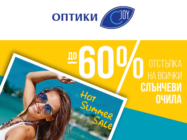 Hot Summer Sale – до -60% в Joy Optics!