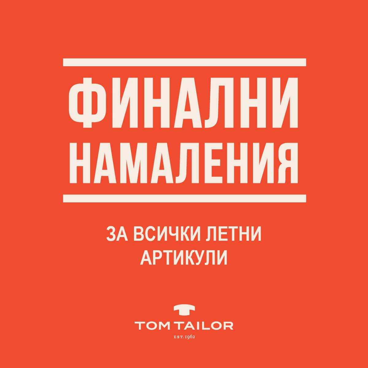 Финални намаления до – 50% на лятната колекция в магазин Tom Tailor