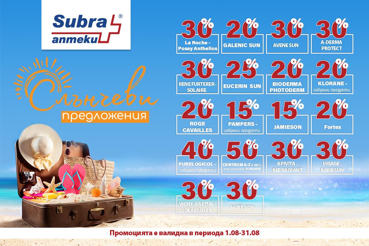 Промо брошура на аптека SUBRA за август