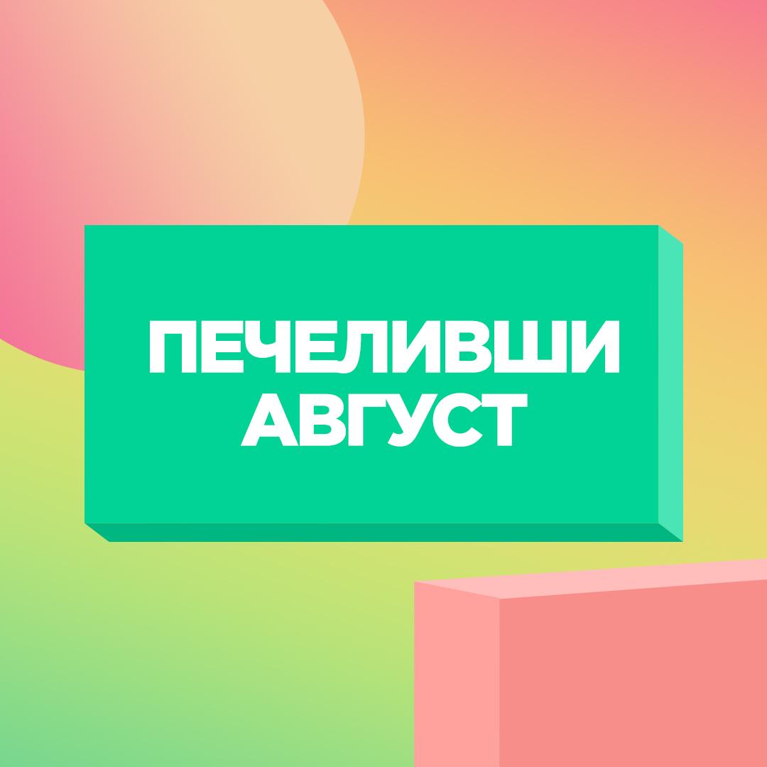 Томбола за личен стайлинг и гифт карта – ПЕЧЕЛИВШИ август