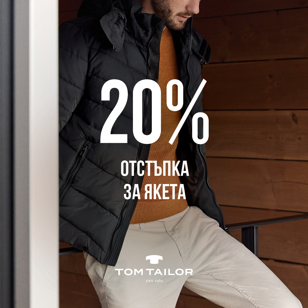 Промоция на якета  – Tom Tailor