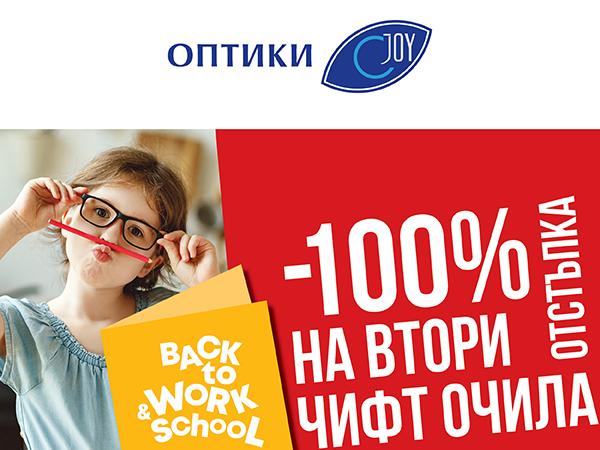 Back to Work & School предложениe от Joy Optics през септември