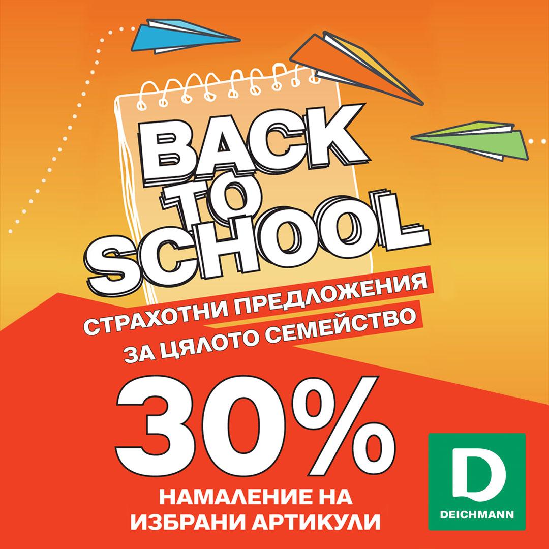 Училището започва и Deichmann
