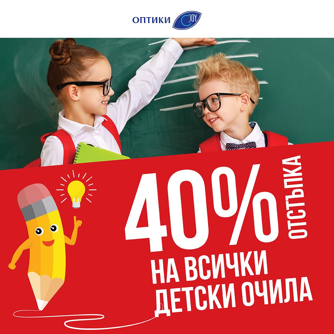 Оферта за детски очила от Joy Optics