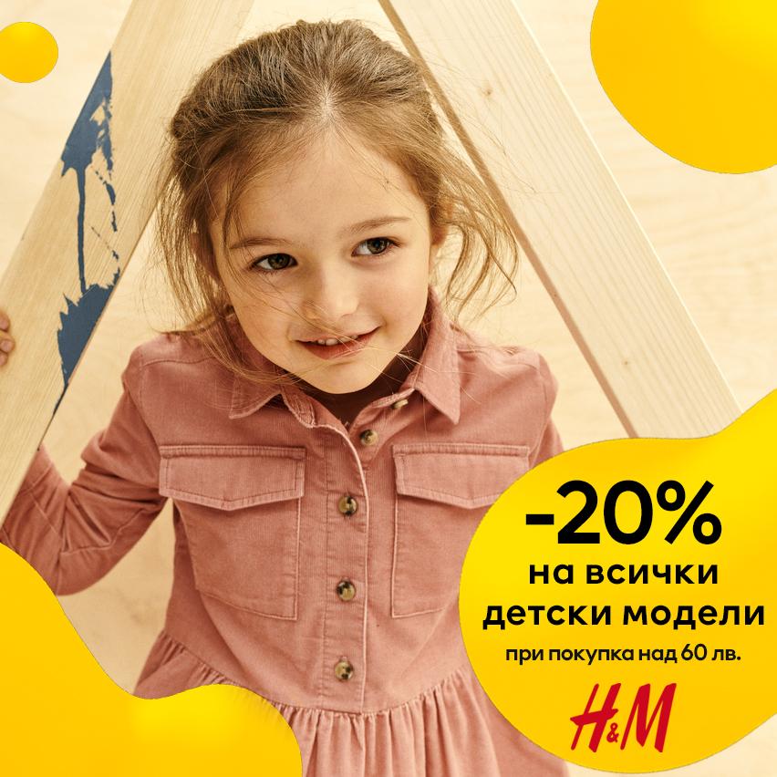 Започнете новата учебна година с H&M!