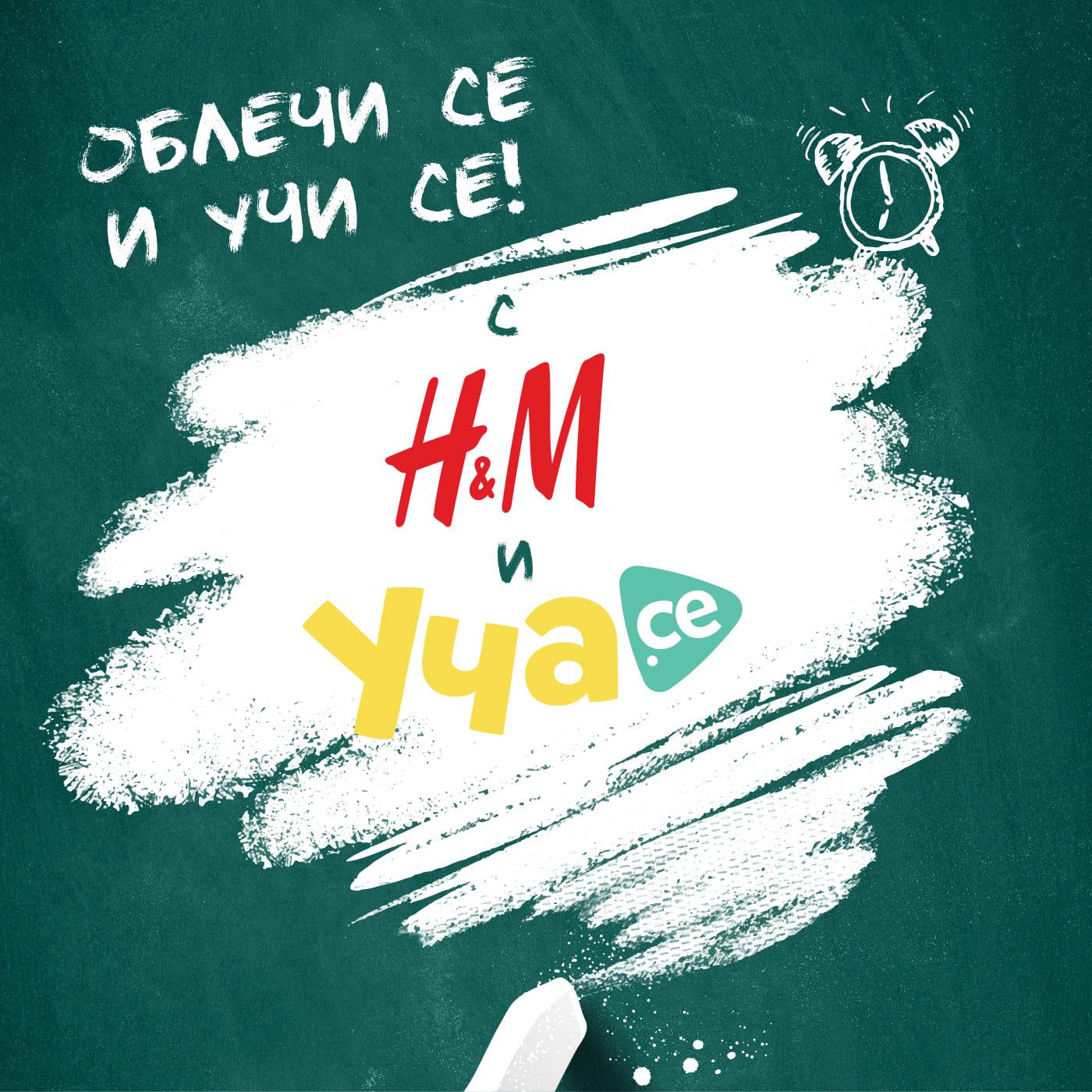 Облечи се и учи се с H&M!
