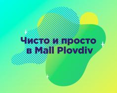 Чисто и просто в Mall Plovdiv ни е грижа за вас