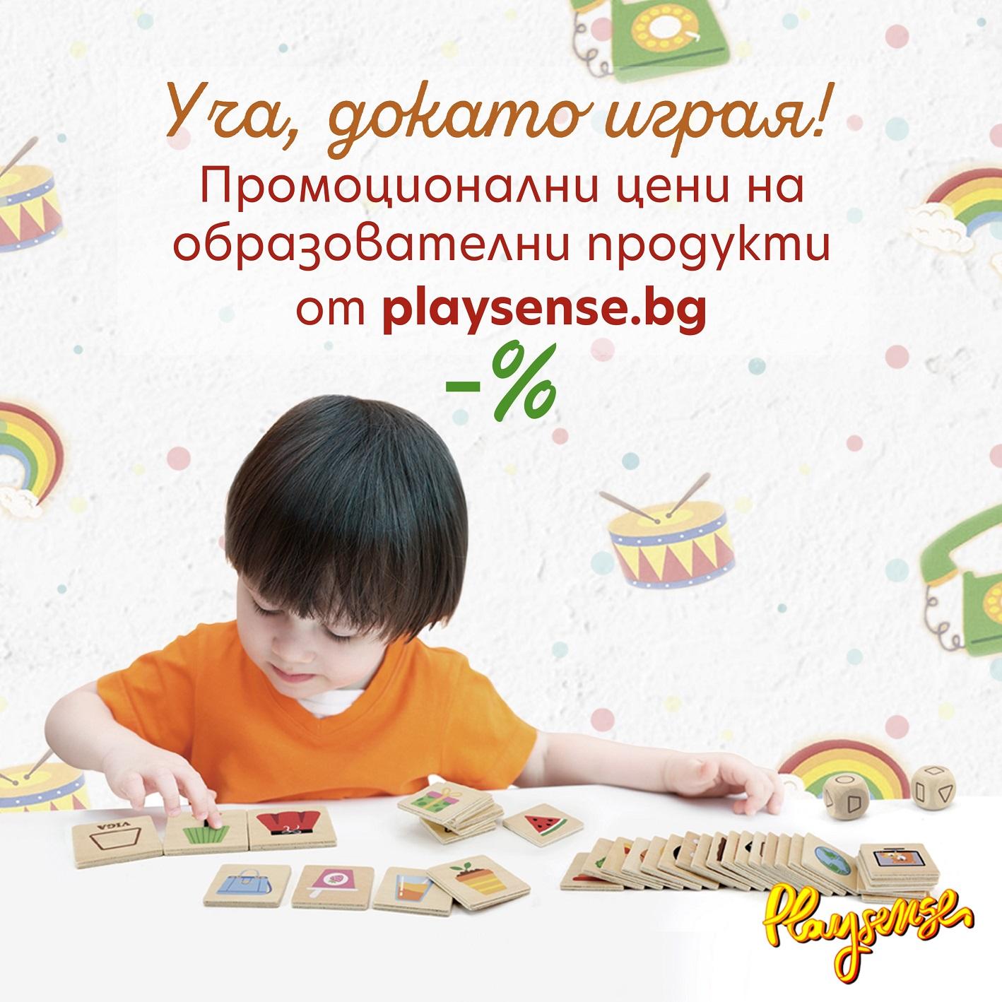 Нова учебна година с Playsense