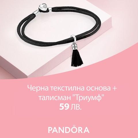 Специално предложение oт Pandora