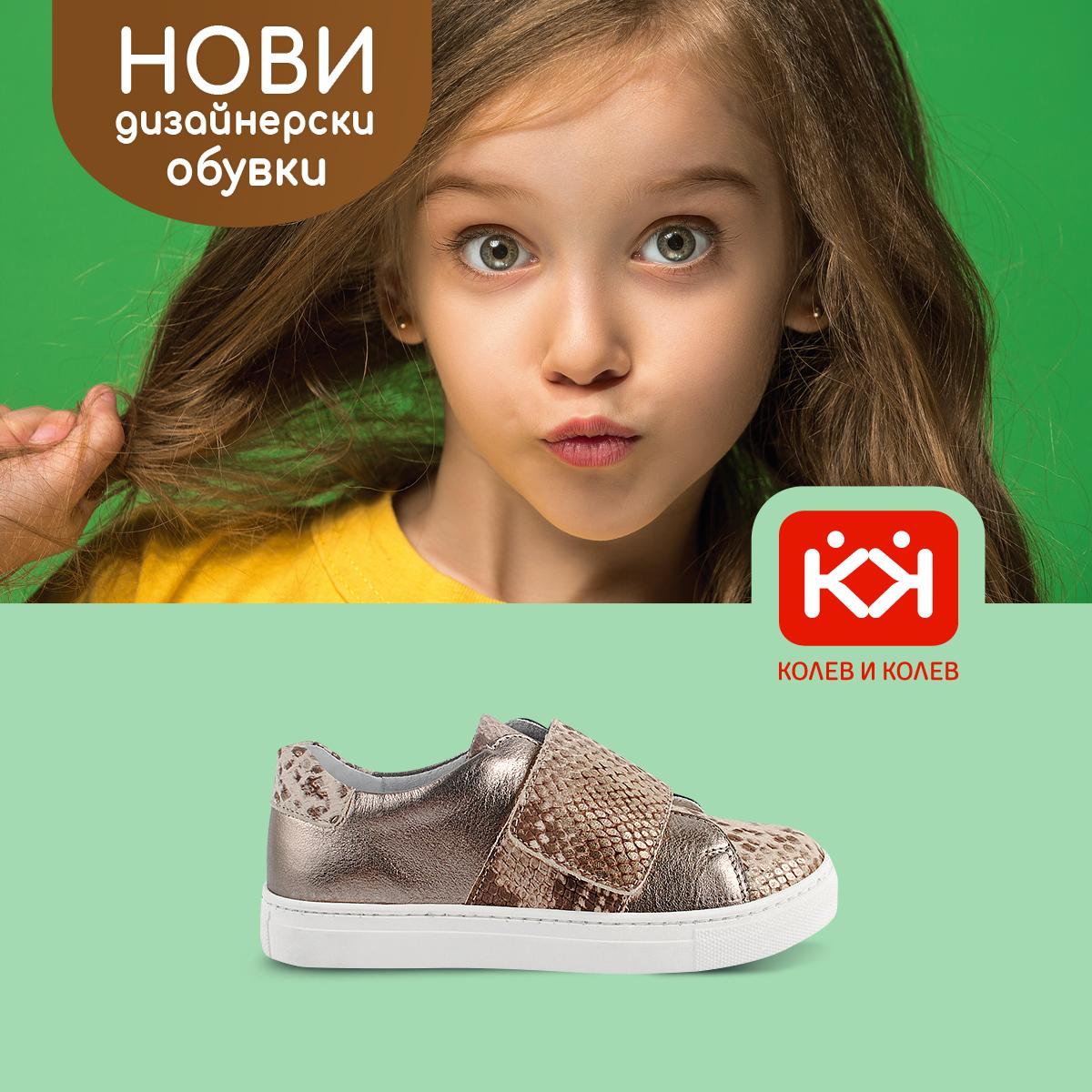 Дизайнерски обувки от Колев и Колев!