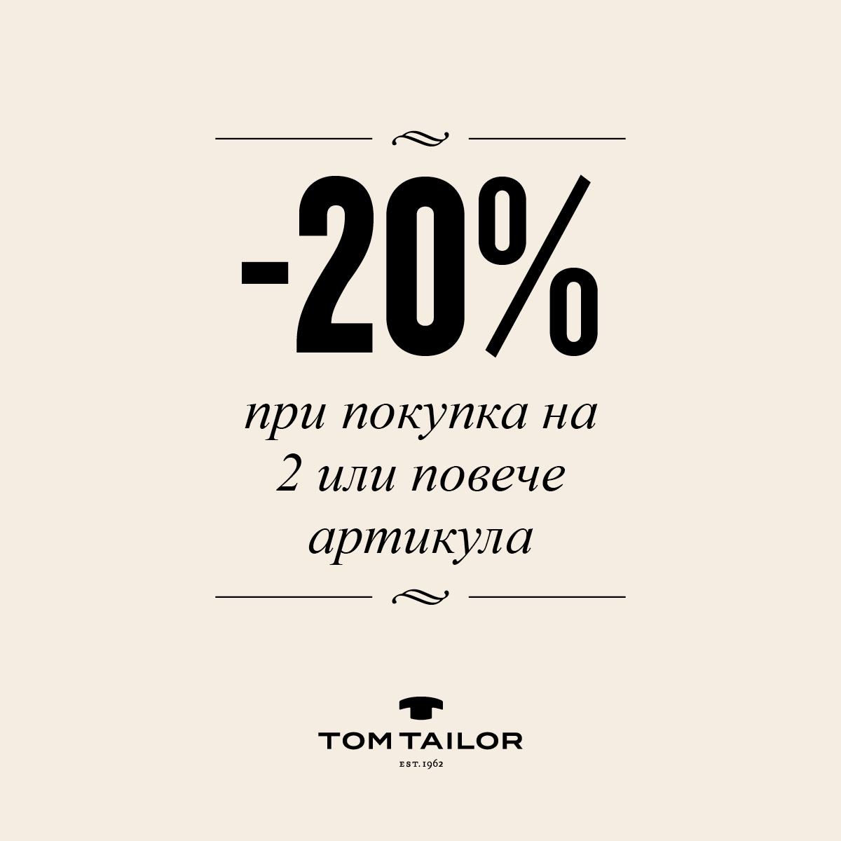 Отстъпки в магазин Том Тейлър