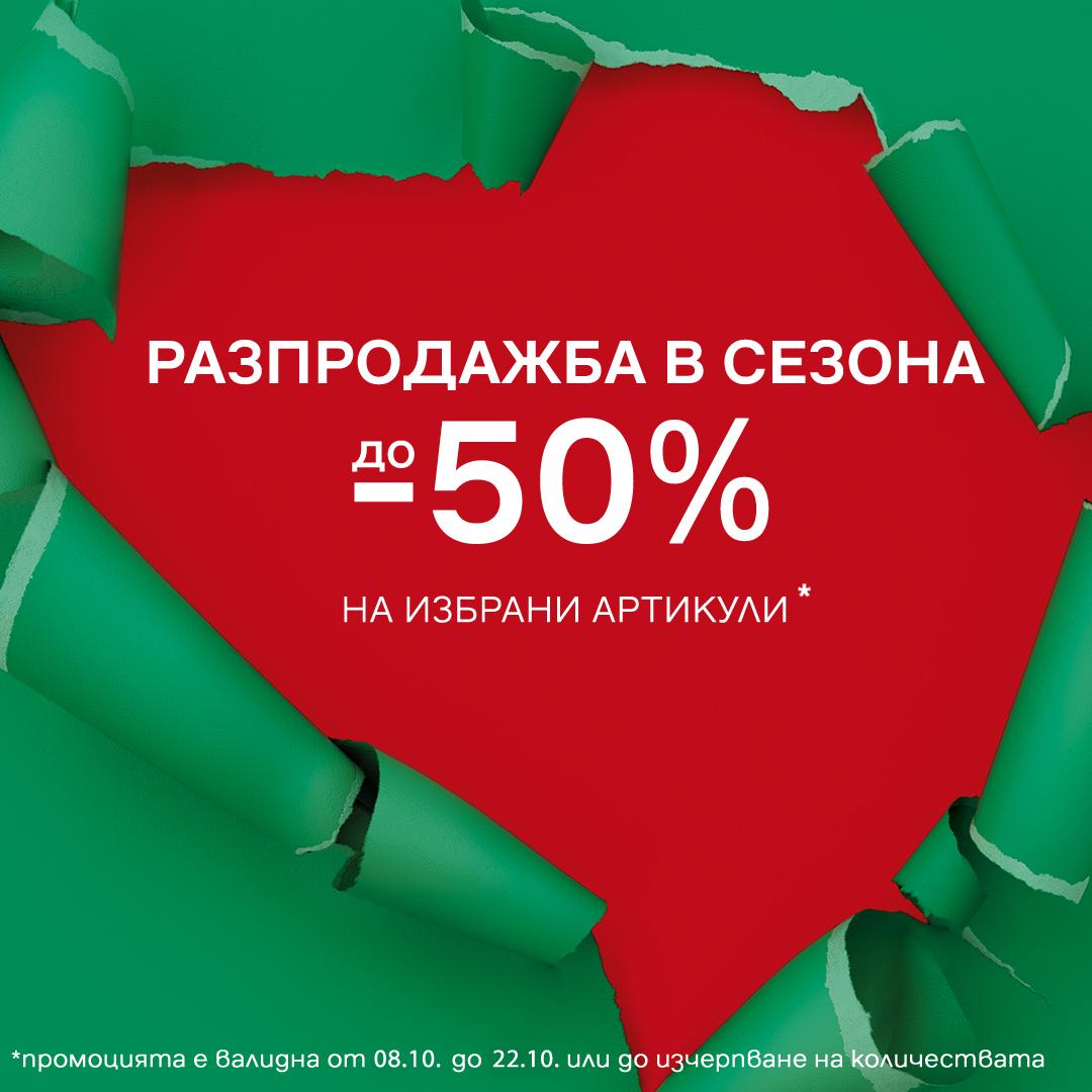 До 50% намаление в Deichmann!