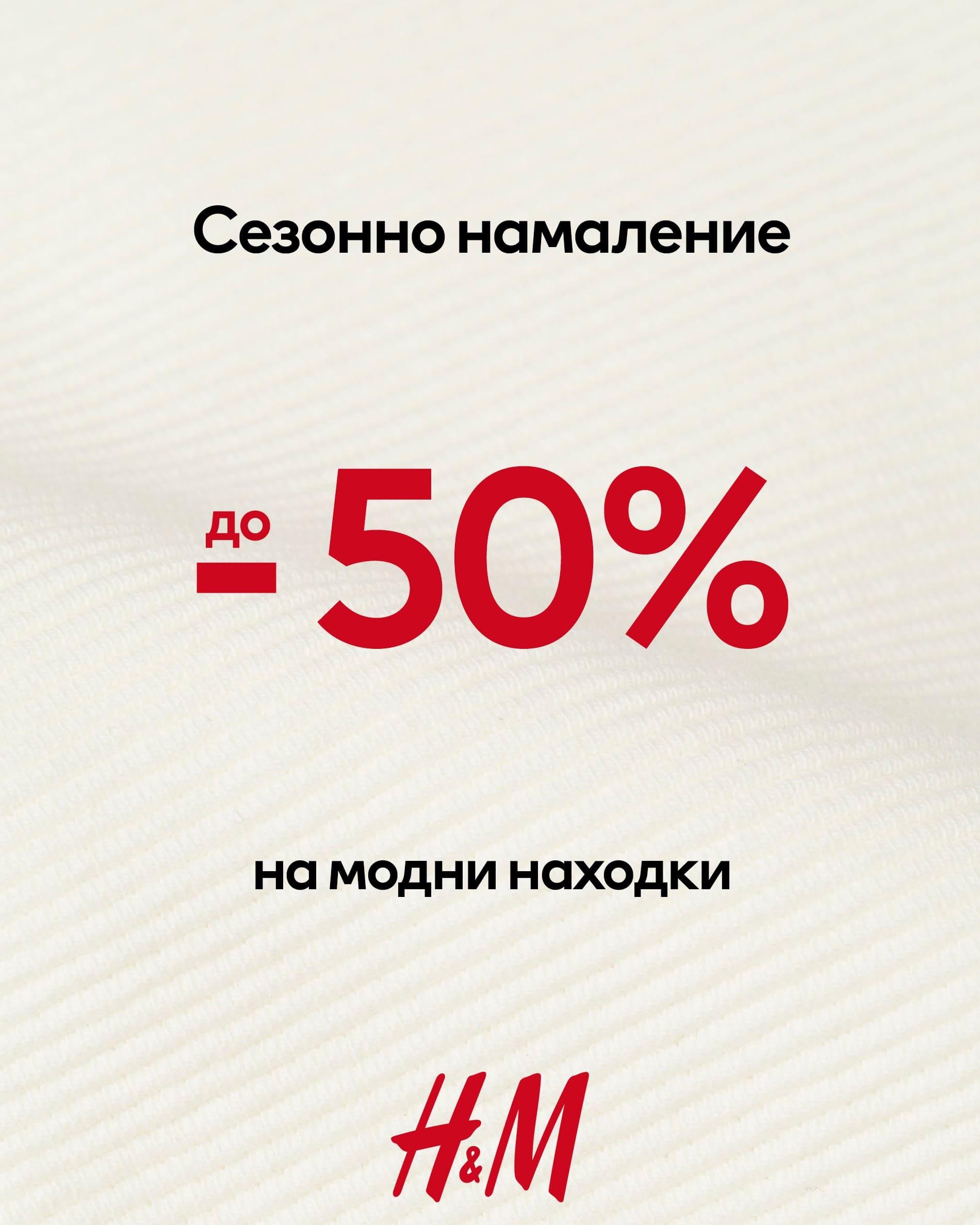 Сезонно намаление в H&M!