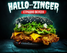 Hallo-Zinger от KFC