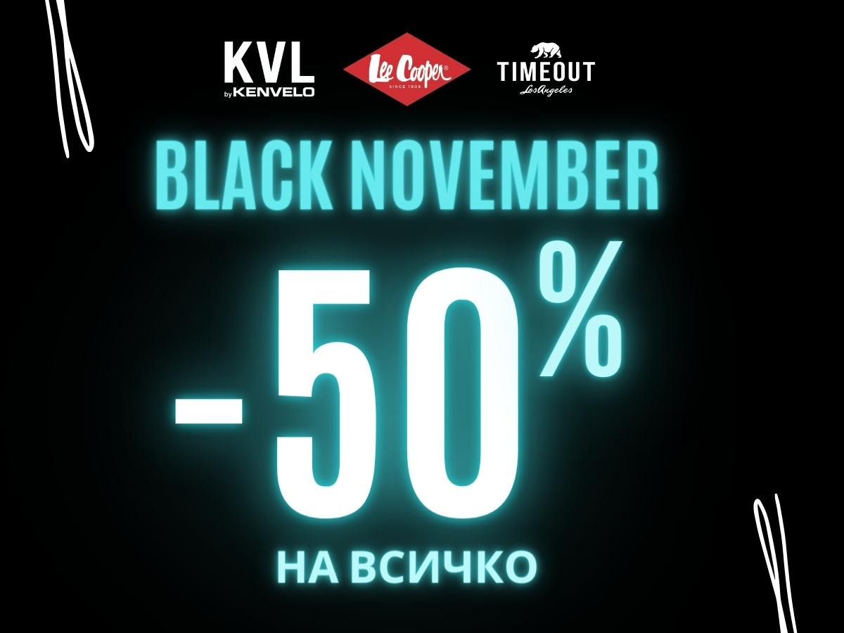 Черен ноември в магазини KVL by Kenvelo, Lee Cooper, Timeout