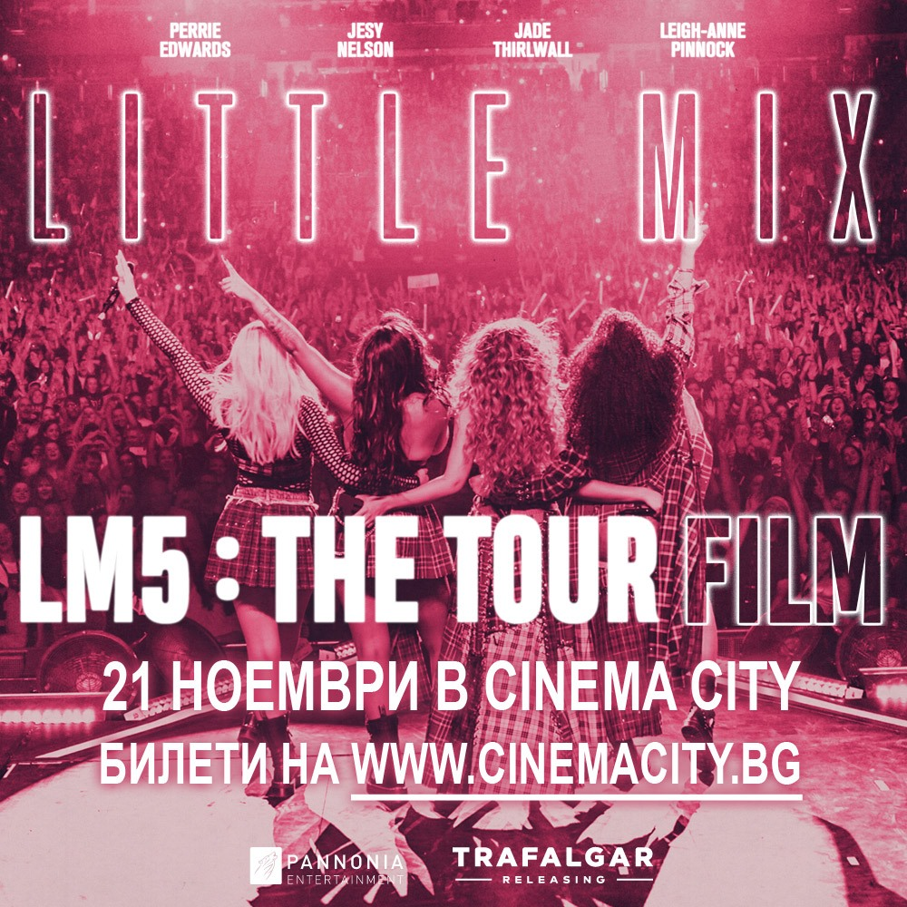 Little Mix в Cinema City