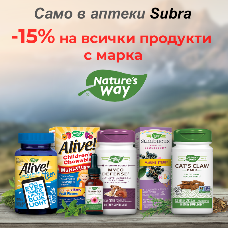 – 15% на продyкти Nature's way в Subra