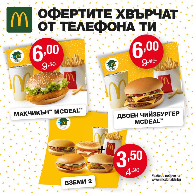 Страхотни предложения в  McDonald's