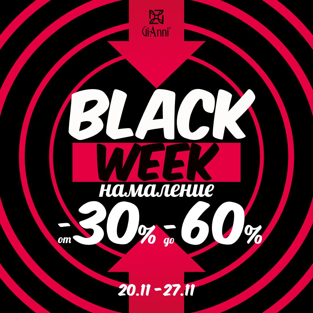 Black Week в GiAnni