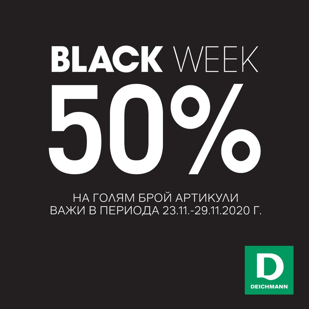 Black Week в Deichmann!