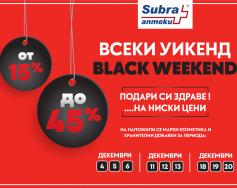 Всеки уикенд e Black Weekend в аптека Subra