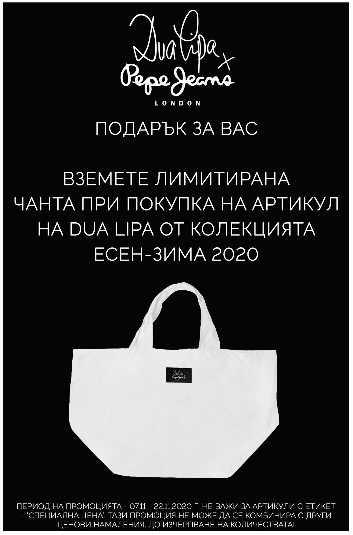 Dua LipaиPepe Jeansза сезонЕсен-Зима 2020