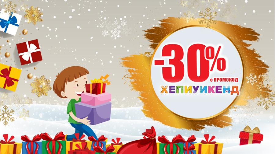 Happy Weekend с -30% намаление в КОМСЕД!