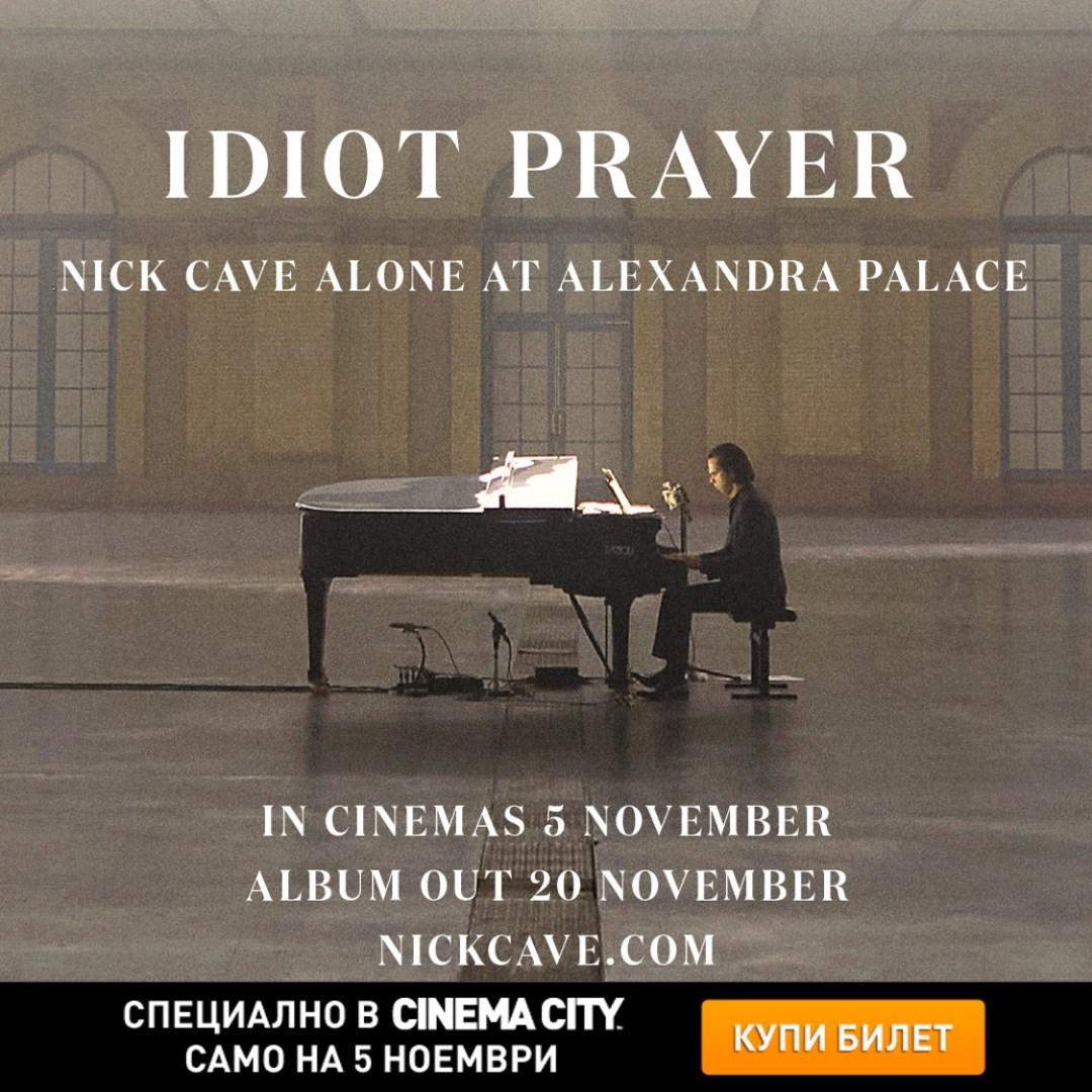 Idiot Prayer: Nick Cave Alone –  ексклузивно в Cinema City