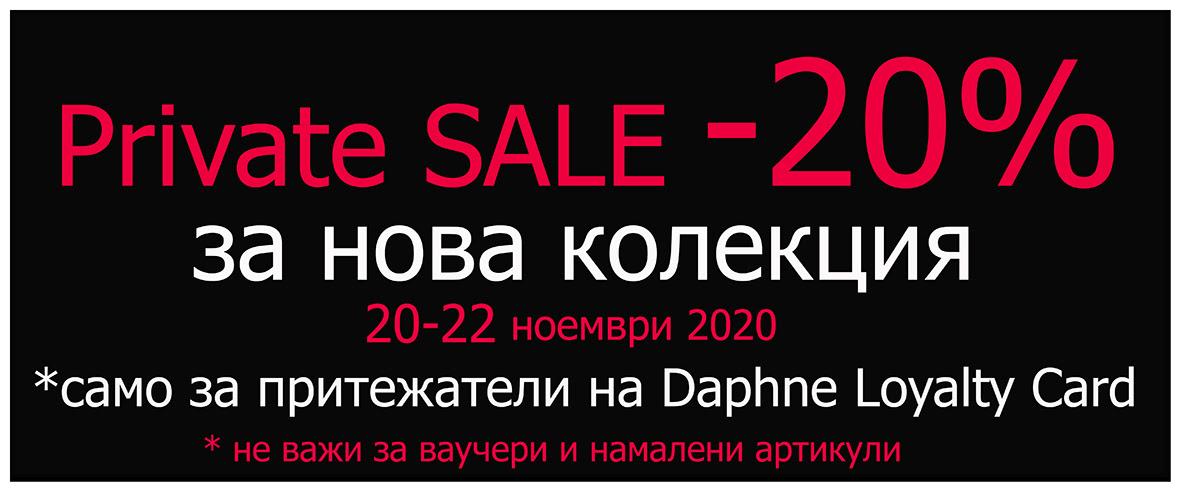 Намаление до -60% в магазинDAPHNE