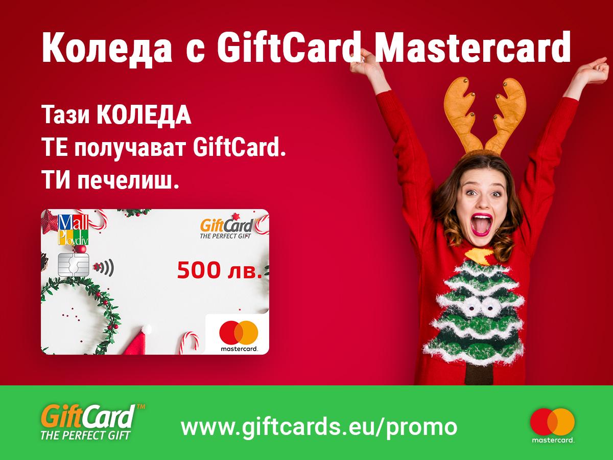 КОЛЕДА с GiftCard Mastercard
