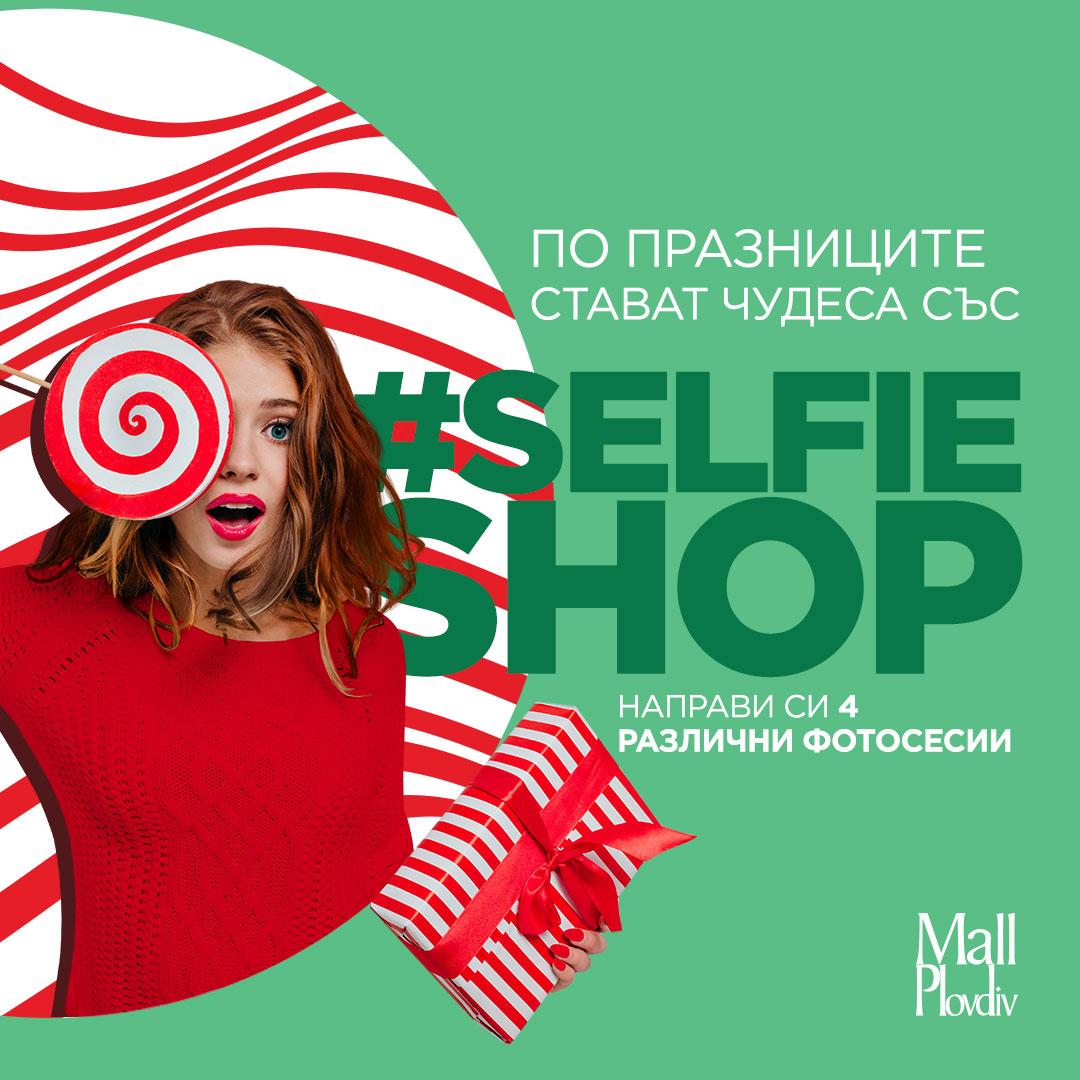 По празниците стават чудеса със #selfieshop Направи си 4 различни фотосесии