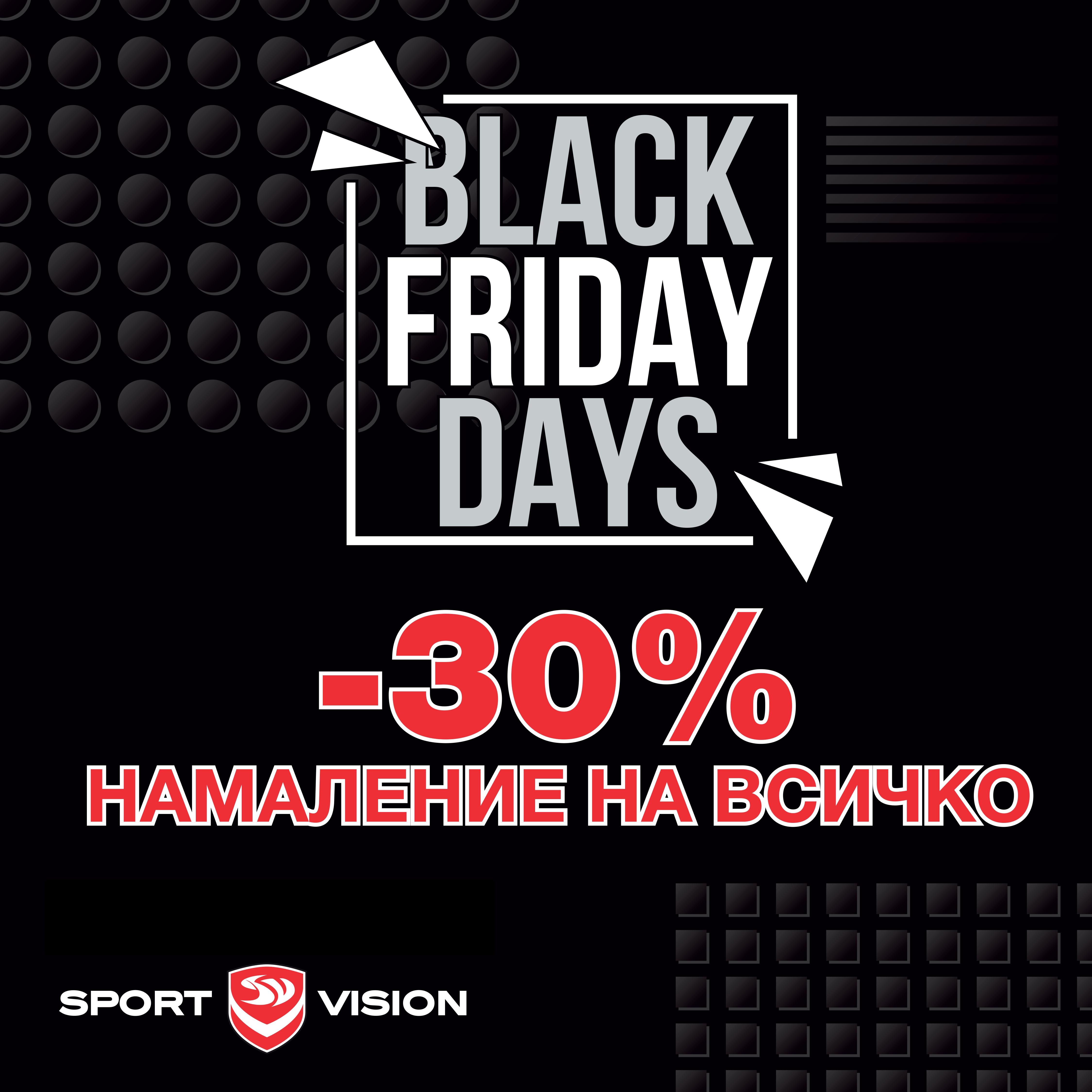 Black friday days в Sport Vision!