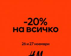 Черен петък в H&M