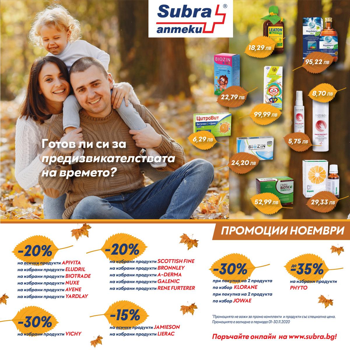Ноемврийски предложения в Subra