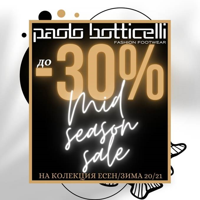 До -30% на нова колекция от Paolo Botticelli