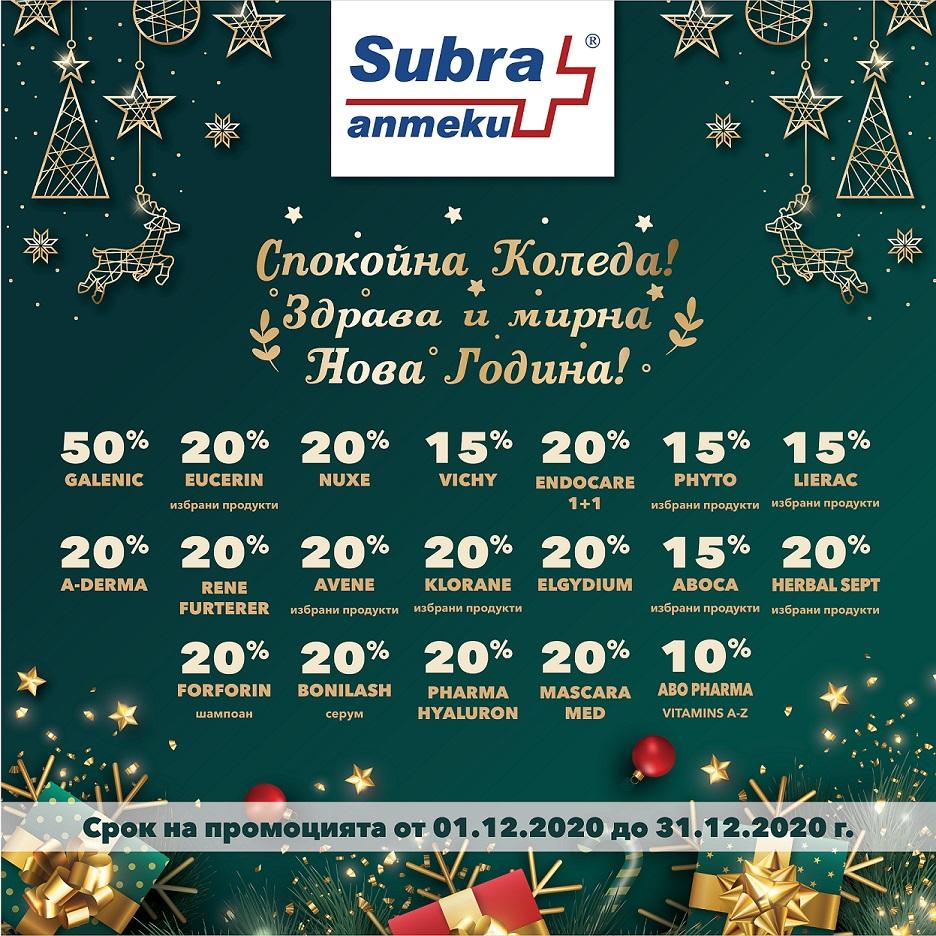 Промо предложения през декември в аптека Subra
