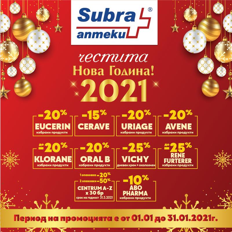 Новогодишни промоции в аптека Subra