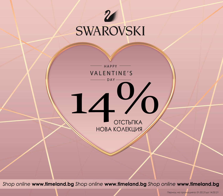 Подарете любов от SWAROVSKI