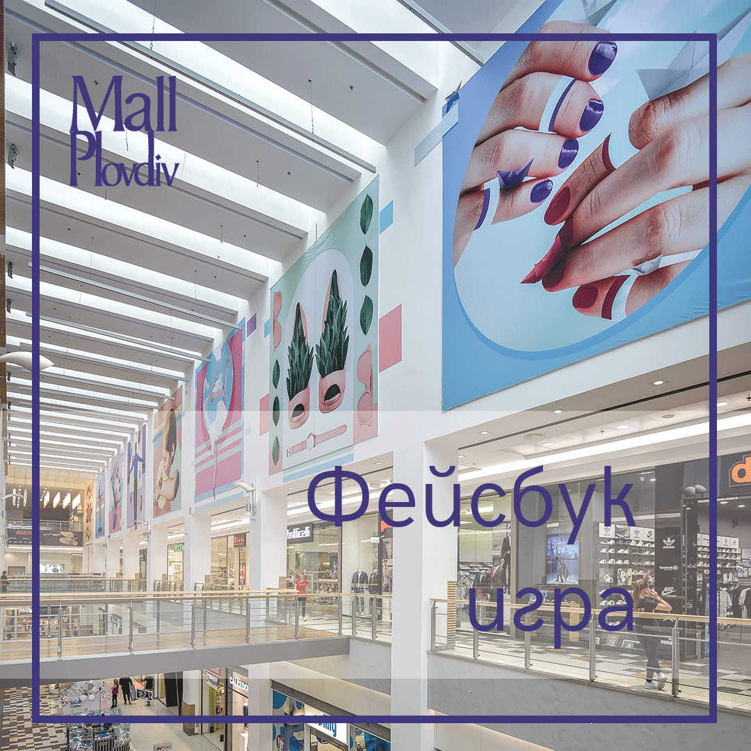 Mall Plovdiv те посреща с награди