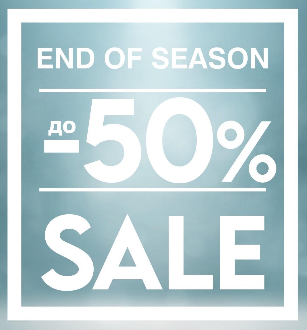 END OF SEASON SALE в магазини Scandal и Fusion