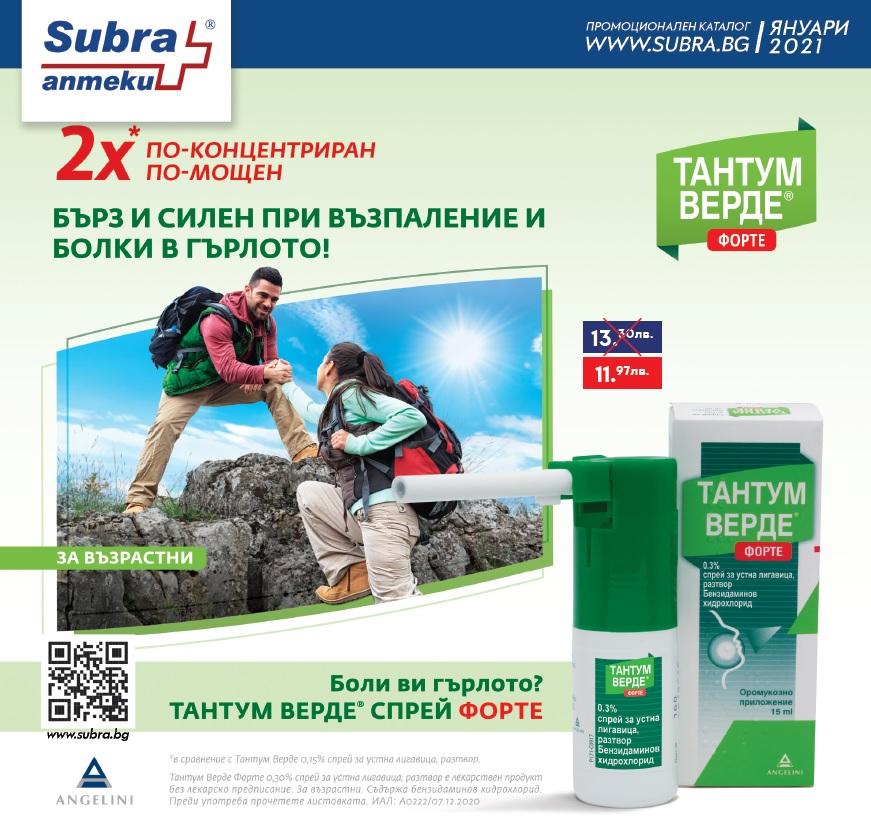 Промоционален каталог за януари на аптека Subra