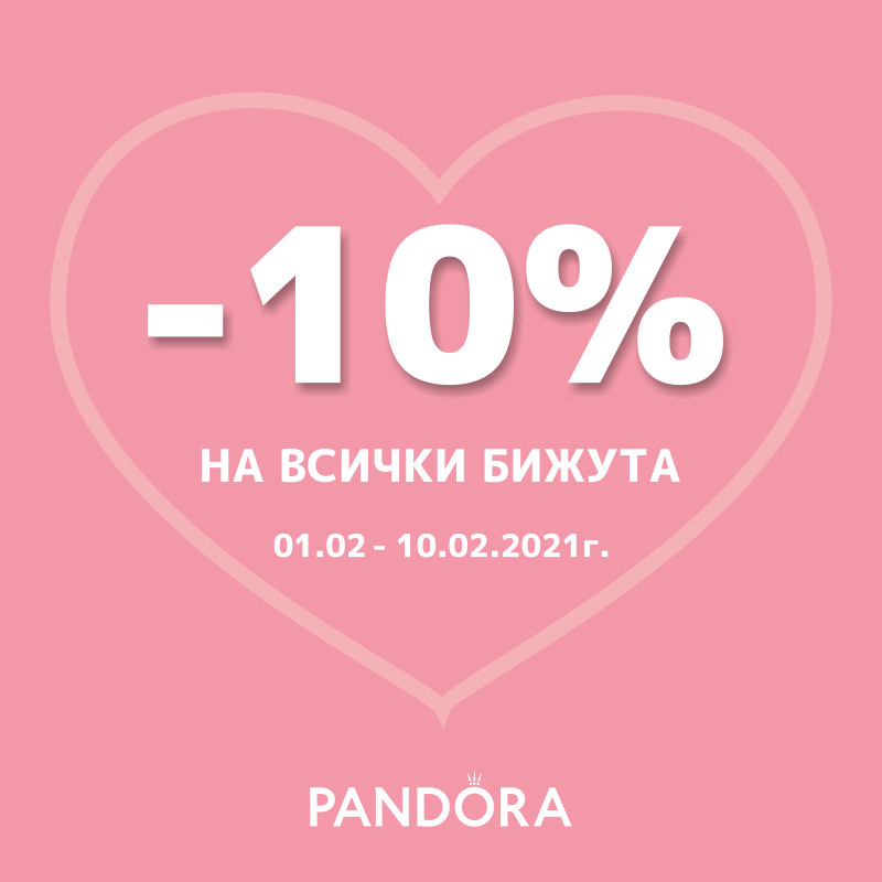 Pandora с изкушаващо февруарско предложение