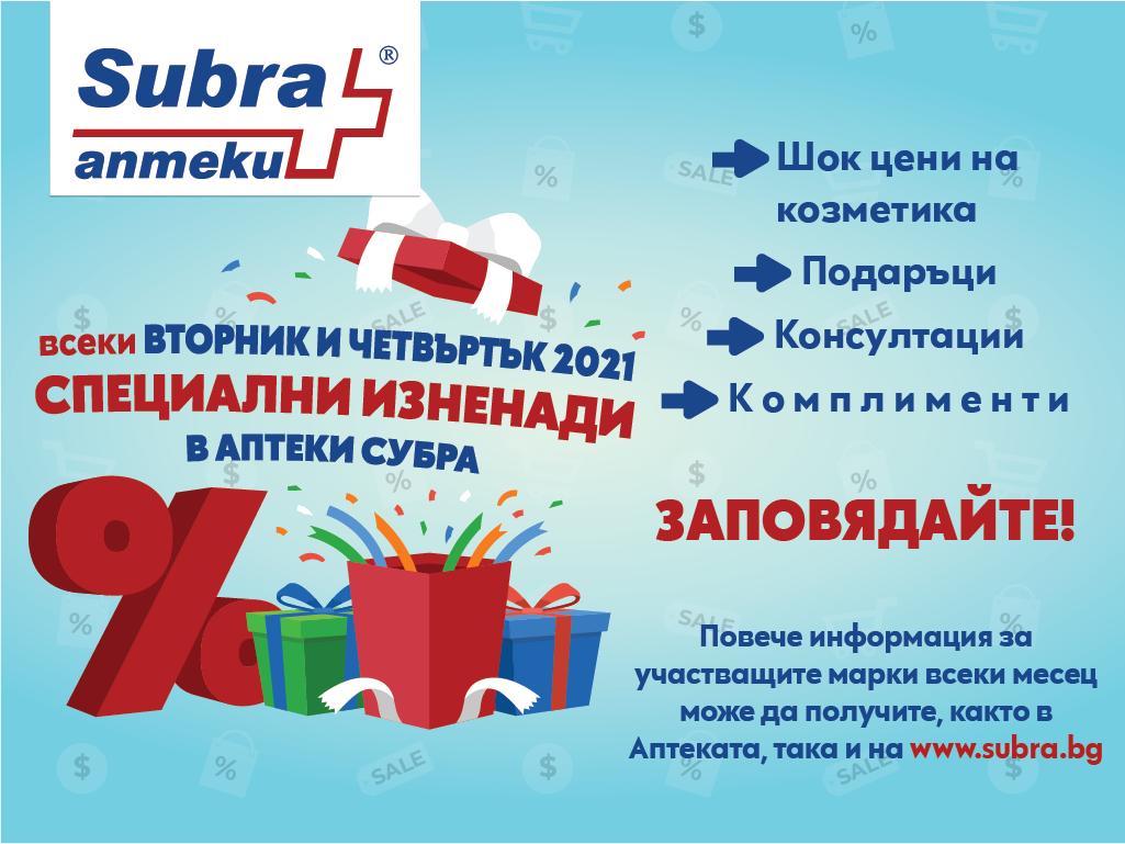 Специални промоции от аптека Subra