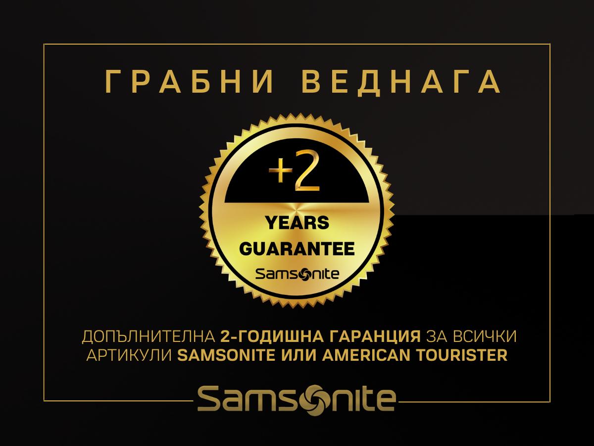 Допълнителна две годишна гаранция от Samsonite!