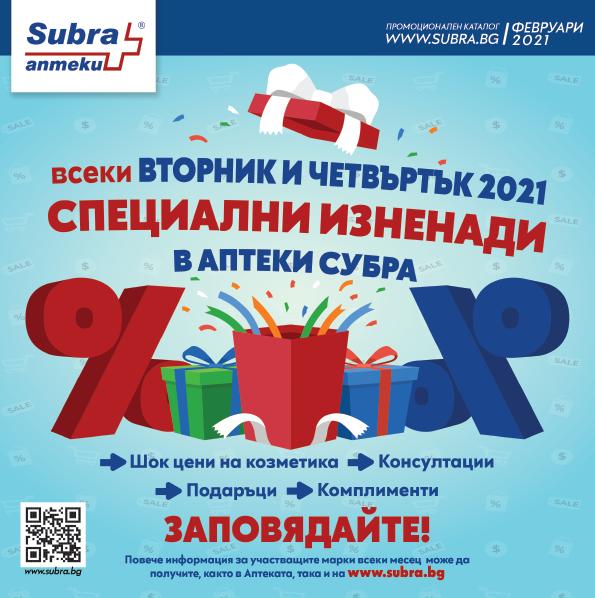 Аптека Subra – каталог