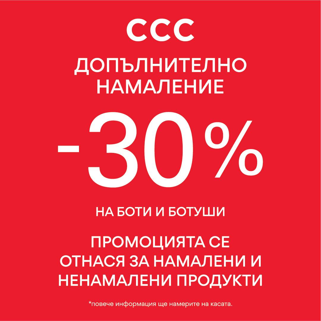 Магазин CCC те очаква !