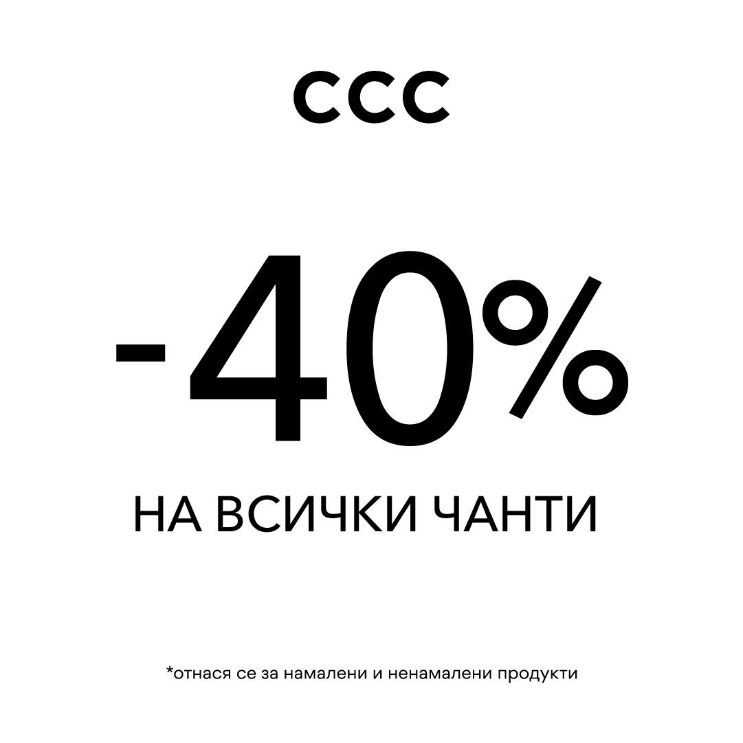 Отстъпки от 40% в CCC